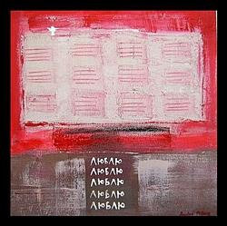 mother tongue 1 red abstract painting
